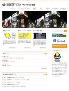 北海道カラーユニバーサルデザイン機構