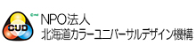 NPO法人北海道カラーユニバーサルデザイン機構(HCUDO)