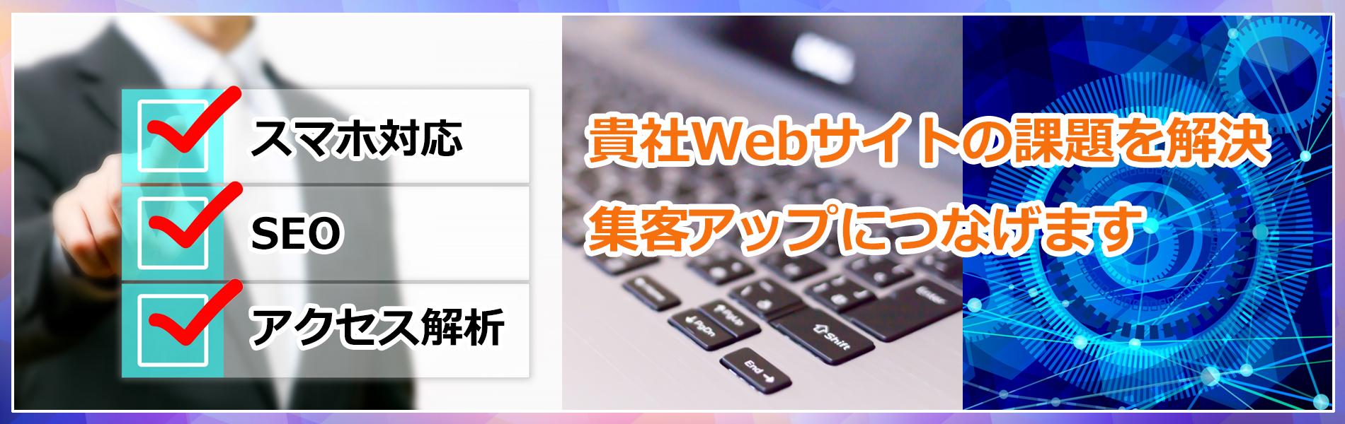 スマホ対応のホームページ制作、SEO、アクセス解析など、貴社Webサイトの課題を解決し、集客アップにつなげます。