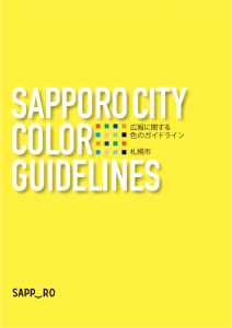 広報に関する色のガイドライン